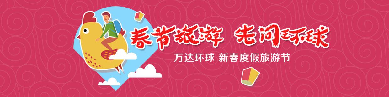 春节旅游 先问环球